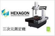 三次元測定機 Hexagon